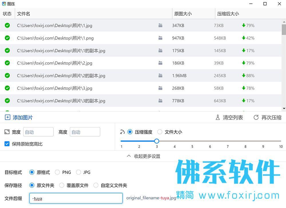 简单易用的图片批量压缩软件图压 官方中文版