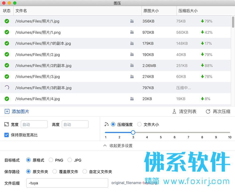 简单易用的图片批量压缩软件图压 for Mac 官方中文版