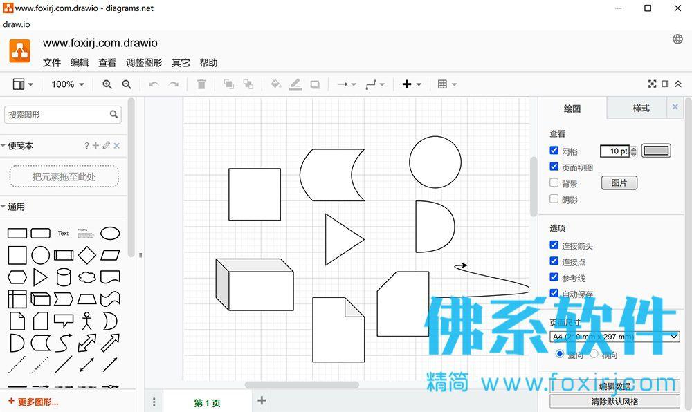 免费好用的在线流程图绘制软件draw.io 官方中文版