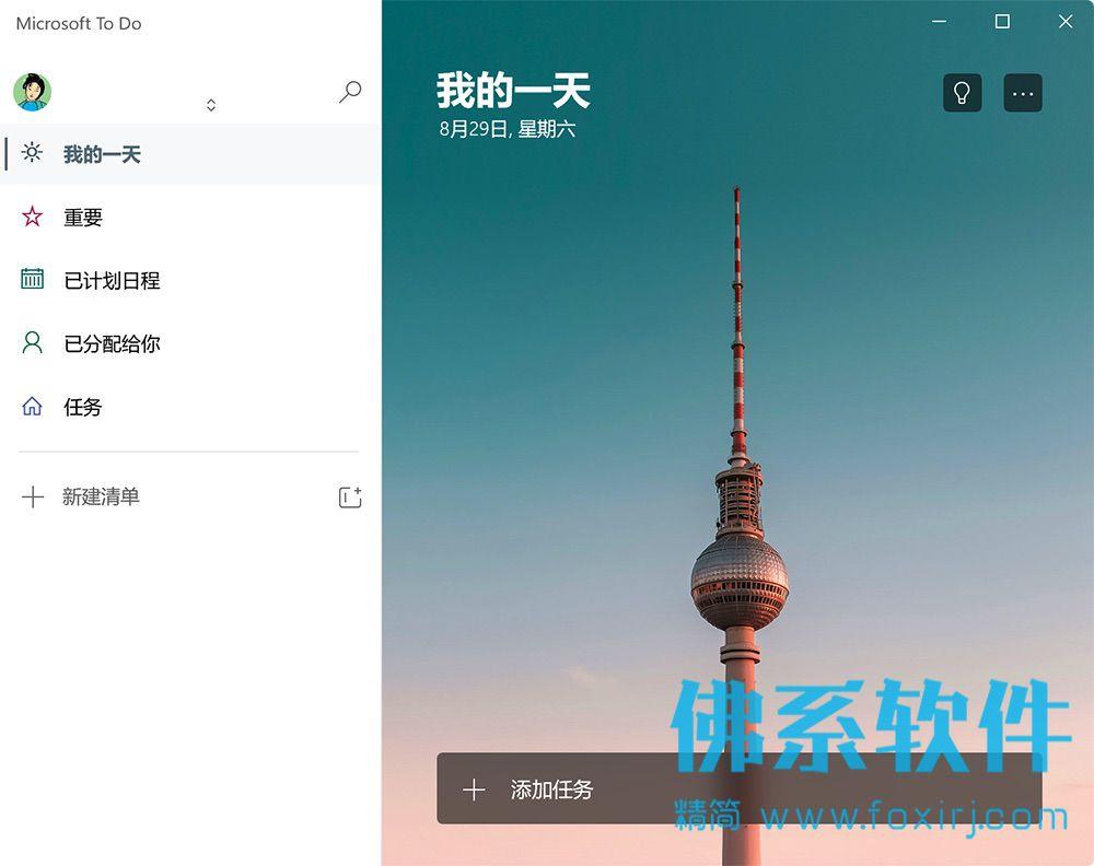 免费的待办事项工具Microsoft To Do 官方中文版