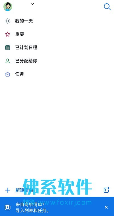 免费的微软待办工具Microsoft To Do 官方中文版