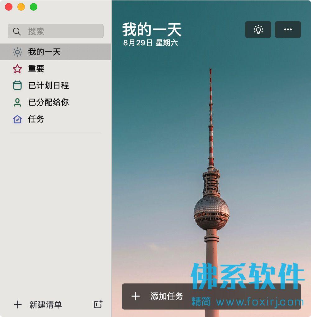 免费的待办事项工具Microsoft To Do for Mac 官方中文版