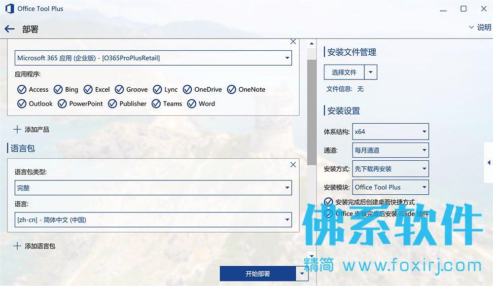 一键自定义部署Microsoft Office工具Office Tool Plus 官方中文版