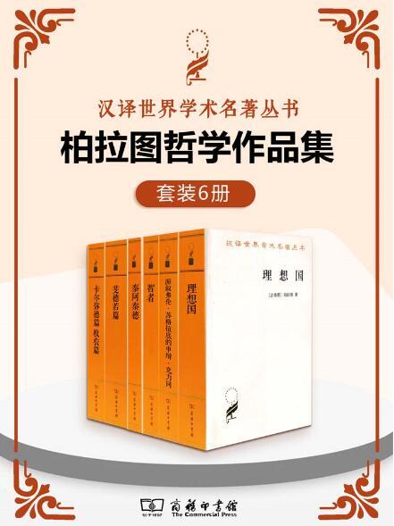 《柏拉图哲学作品集(套装6册)》epub+mobi+azw3