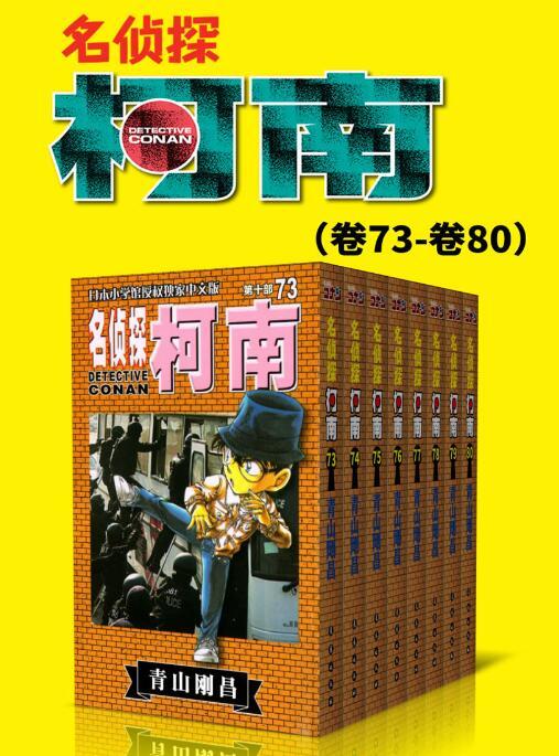 《名侦探柯南(第10部:卷73~卷80)》青山刚昌 epub+mobi+azw3