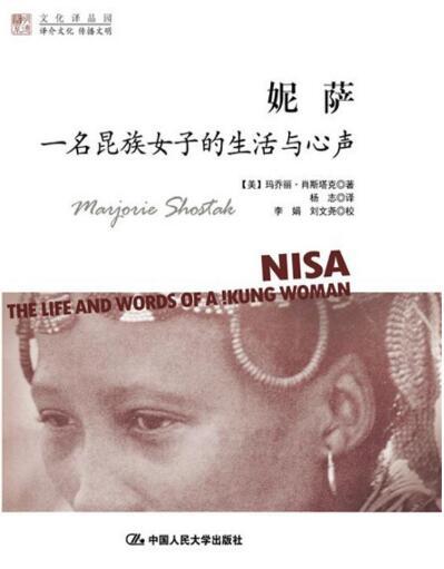 《妮萨 : 一名昆族女子的生活与心声》[美] 玛乔丽·肖斯塔克epub+mobi+azw3