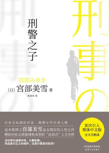 《刑警之子》[日] 宫部美雪 epub+mobi+azw3