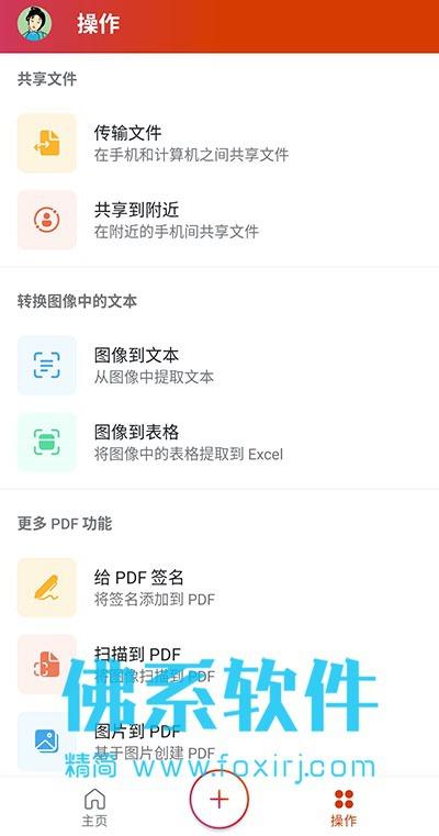 专业强大的办公软件Microsoft Office 官方中文版