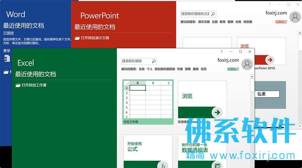 专业强大的办公软件MicrosoftOffice2019VL 中文专业增强版+Office2016