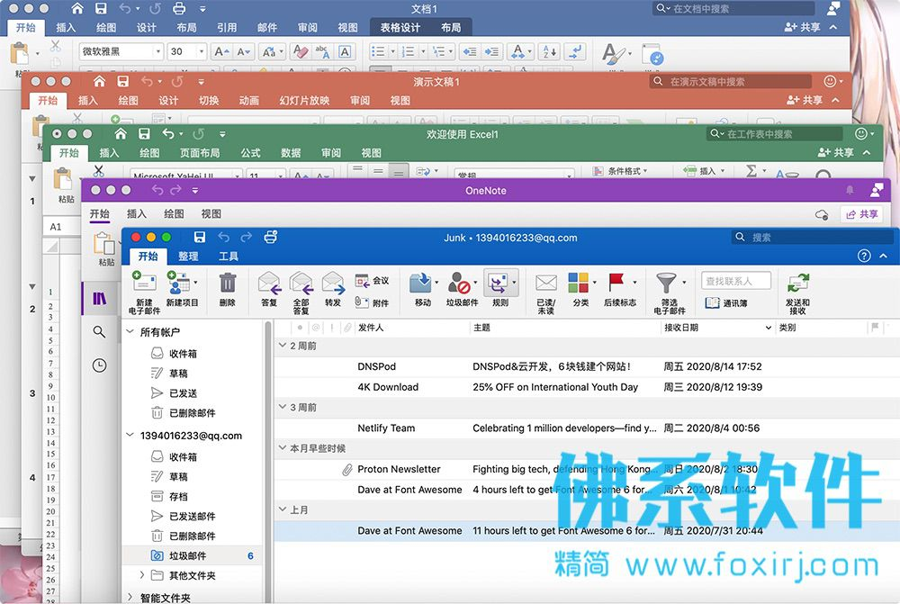 专业强大的办公软件Microsoft Office 2019 VL for Mac 中文版+Office 2016