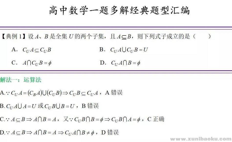 高中数学一题多解经典题型汇编PDF文档百度网盘下载