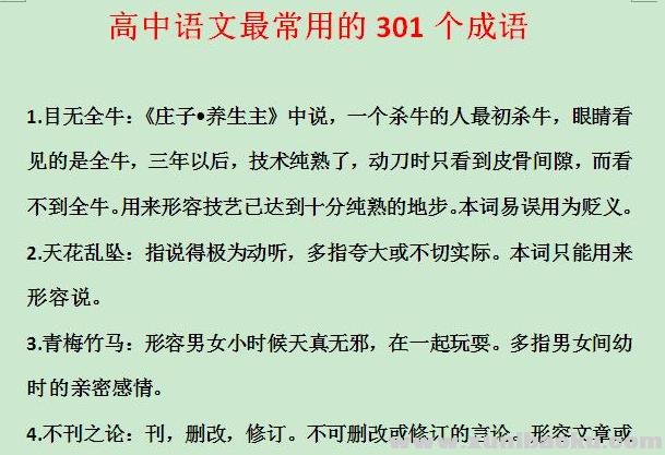 高中语文最常用的301个成语Word文档下载
