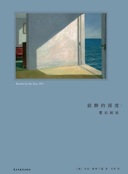 《寂静的深度 : 霍珀画谈》[美] 马克·斯特兰德epub+mobi+azw3