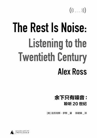 《余下只有噪音:聆听20世纪》[美]亚历克斯·罗斯epub+mobi+azw3