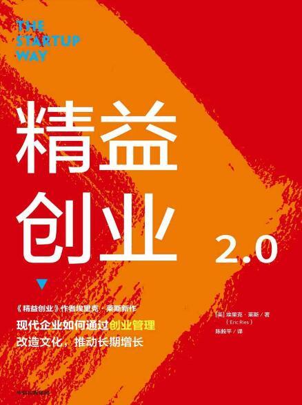 《精益创业2.0》[美] 埃里克·莱斯epub+mobi+azw3