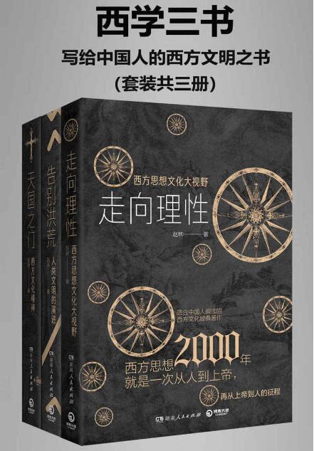 《西学三书:写给中国人的西方文明之书(套装共三册)》赵林epub+mobi+azw3