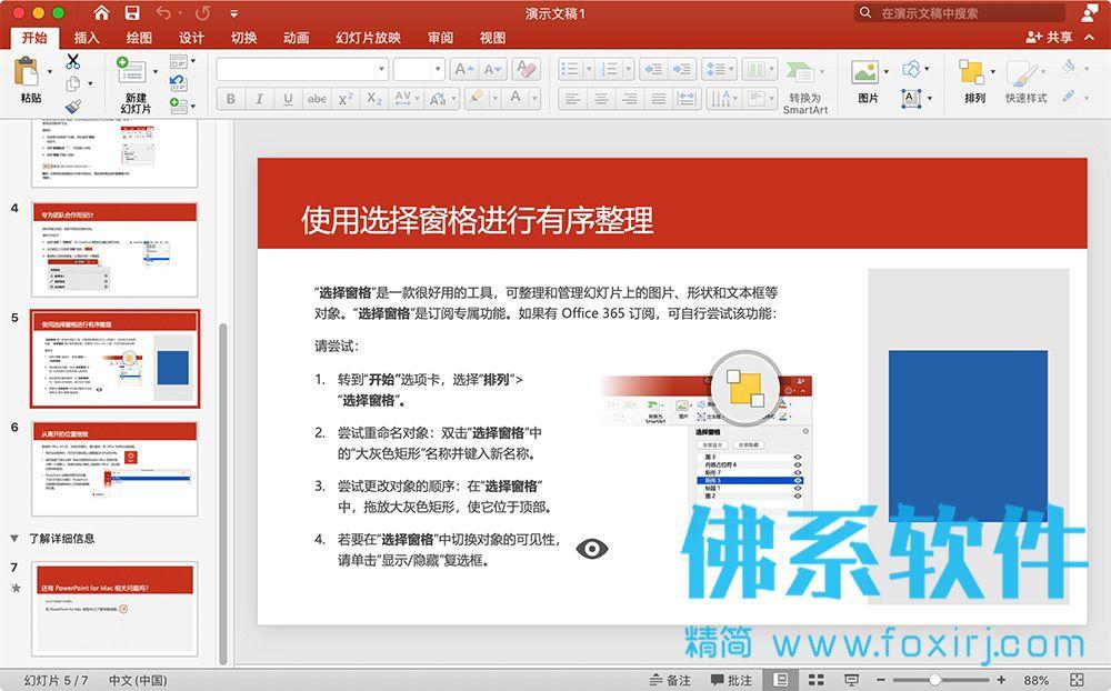 专业的幻灯片演示文稿制作软件Microsoft PowerPoint 2019 VL for Mac 中文版+PowerPoint 2016