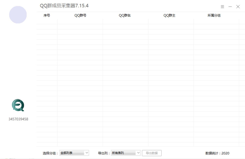 QQ群成员采集器