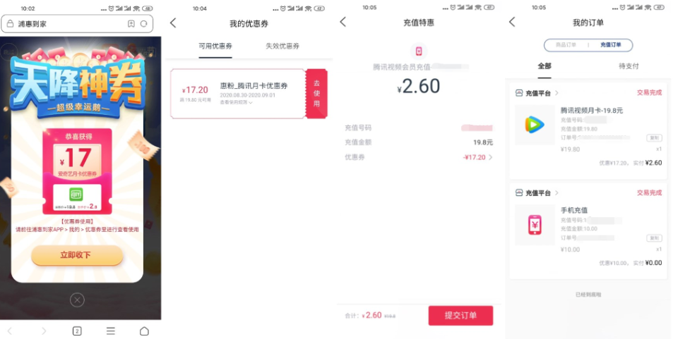 蒲惠到家2.6开通腾讯视频月卡