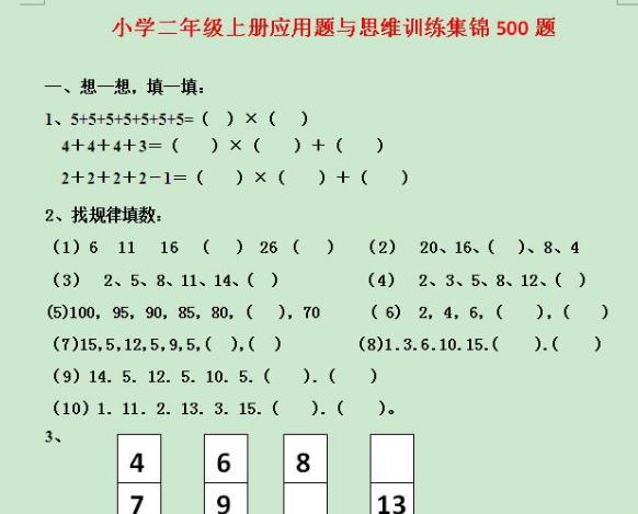小学二年级数学上册应用题与思维训练集锦500题Word文档下载  小学数学 第1张