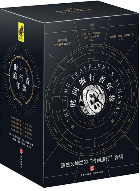 《时间旅行者年鉴(全四册)》[美]安·范德米尔 [美]杰夫·范德米尔epub+mobi+azw3