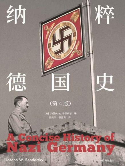 《纳粹德国史:第4版》[美]约瑟夫·W. 本德斯基 epub+mobi+azw3