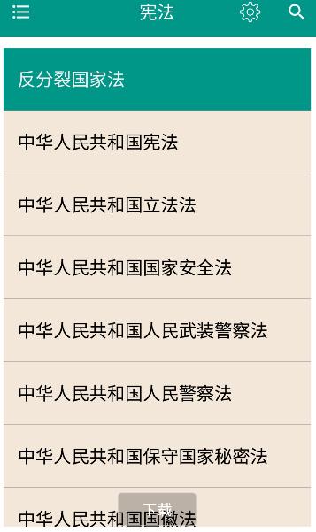 中国法律法规app7.5.0_专业版