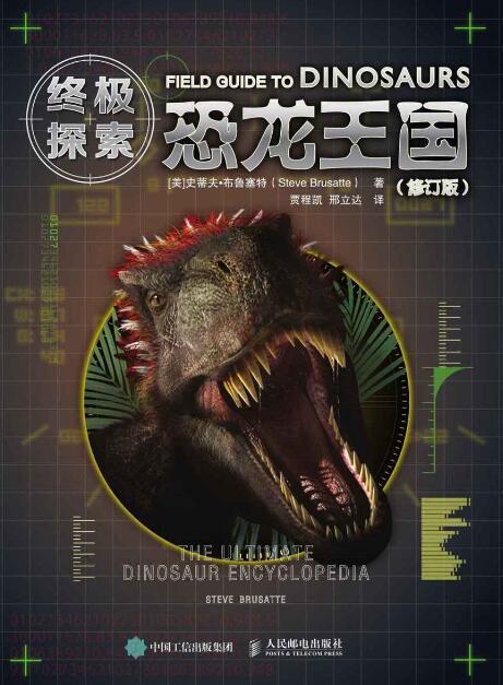 《终极探索:恐龙王国(修订版)》史蒂夫·布鲁塞特epub+mobi+azw3