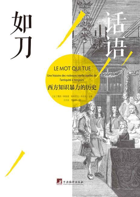 《话语如刀 : 西方知识暴力的历史》樊尚·阿祖莱epub+mobi+azw3