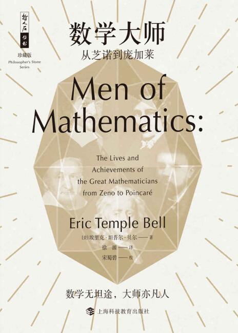 《数学大师:从芝诺到庞加莱》埃里克·坦普尔·贝尔 epub+mobi+azw3