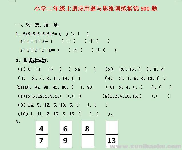小学二年级数学上册应用题与思维训练集锦500题Word文档下载
