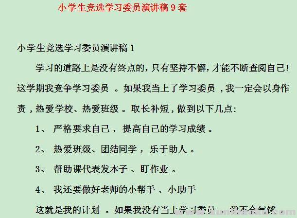 小学生竞选学习委员演讲稿9套Word下载