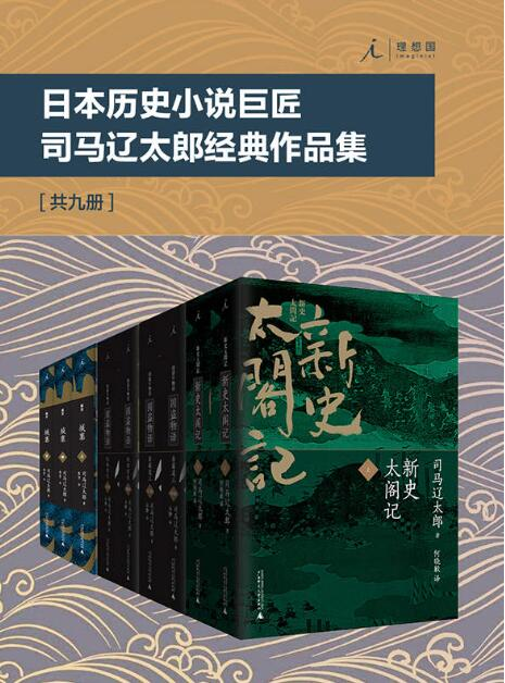 《日本历史小说巨匠司马辽太郎经典作品集(套装共9册)》epub+mobi+azw3