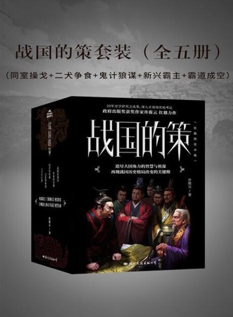 《战国的策套装(全五册)》许葆云epub+mobi+azw3