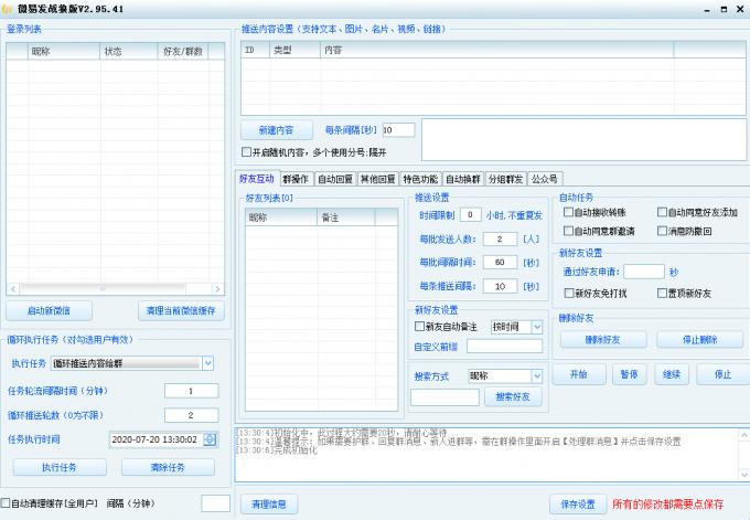 微易发战狼版V2.95.41