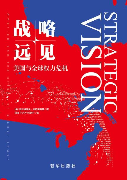 《战略远见 : 美国与全球权力危机》[美]兹比格涅夫·布热津斯基epub+mobi+azw3