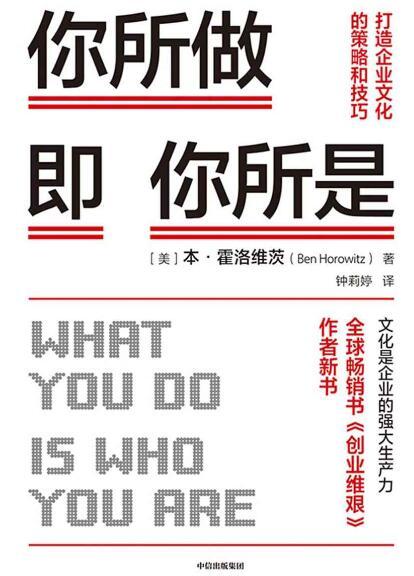 《你所做即你所是:打造企业文化的策略和技巧》本·霍洛维茨epub+mobi+azw3