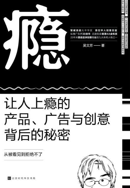 《瘾:让人上瘾的产品、广告与创意背后的秘密》吴文芳epub+mobi+azw3