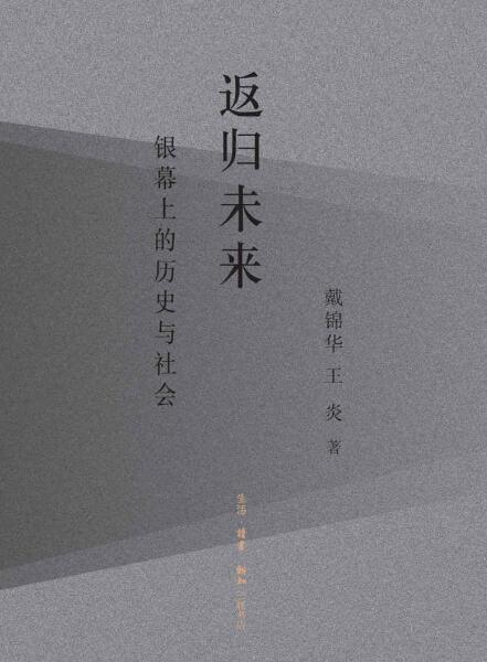 《返归未来:银幕上的历史与社会》戴锦华 epub+mobi+azw3