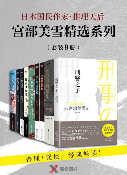 《宫部美雪精选系列套装(全套9册)》epub+mobi+azw3
