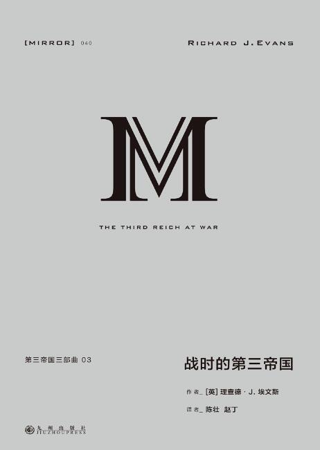 《理想国译丛040 第三帝国三部曲 3:战时的第三帝国》[英]理查德·J. 埃文斯epub+mobi+azw3
