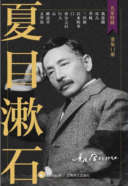 《夏目漱石作品集》(套装共11册)epub+mobi+azw3