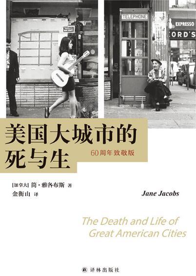 《美国大城市的死与生》简·雅各布斯epub+mobi+azw3