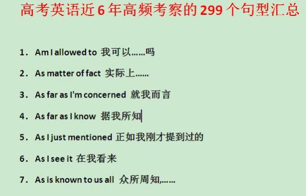 高考英语近6年高频考察的299个句型汇总Word文档下载  中小学教育 第1张