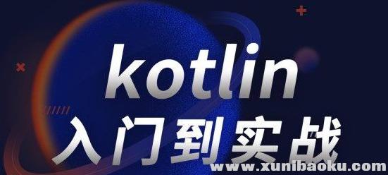 Kotlin零基础入门到进阶实战教材89讲(视频+项目+源码)