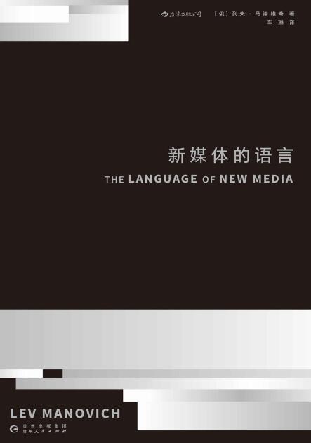 《新媒体的语言》[俄] 列夫·马诺维奇epub+mobi+azw3