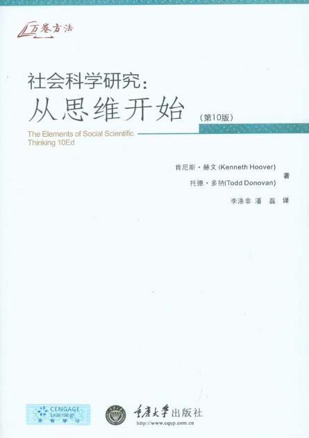 《社会科学研究:从思维开始(第10版)》肯尼斯·赫文epub+mobi+azw3