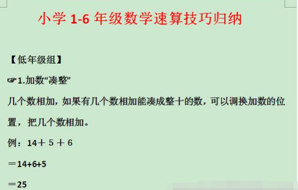 小学1-6年级数学速算技巧归纳Word文档下载  中小学教育 第1张