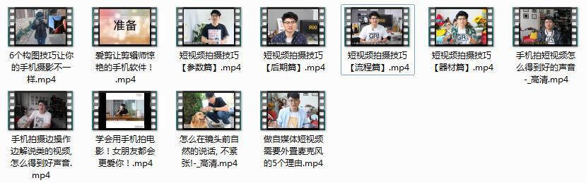 《零基础玩转短视频手机拍摄》视频教程全集