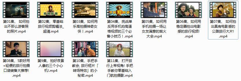 《手机拍摄旅行短视频》全套教学视频在线学习与下载(11集)